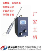 手提式甲醇報警儀 泵吸式甲醇監測儀 檢測甲醇的儀器