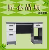 鋼制電腦桌