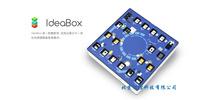 ideaBox傳感器智能編程教學套件,創新、創意、創客空間、STEM、STEAM、教學、實踐、人工智能、物聯網、工程認知一體化編程套件