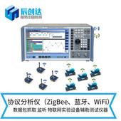 協議分析儀 ZigBee 藍牙 WiFi數據包監聽抓取