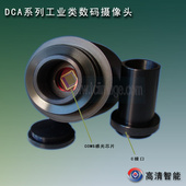 工业类数码摄像头
