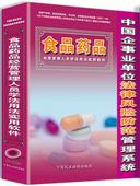 中国食品药品业法律风险防范管理系统