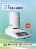 【冠亞牌】SFY-20紅外水分測定儀/紅外水分儀/紅外快速水分測定儀