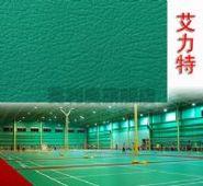 英利奥艾利特牛皮纹pvc运动地胶羽毛球乒乓球篮球