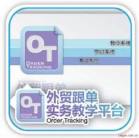 《外贸跟单模拟实习平台》实验实训教学软件