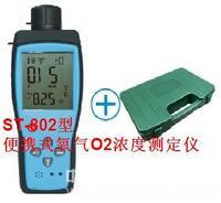 便携式氧气O2浓度测定仪,氧浓度检测仪