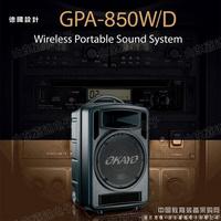 OKAYO GPA850WU专业无线扩音机
