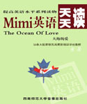 《Mimi英语天天读》大海的爱