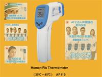 AF110非接触式人体温度计/预防猪流感H1N1/非接触式红外线测温仪AF-110