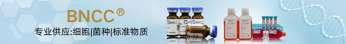 北纳生物专业提供试剂耗材|标准物质|ATCC细胞|菌株