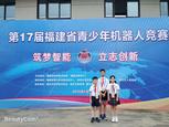 第17届福建省青少年机器人竞赛