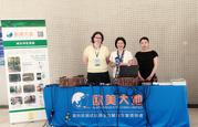 歐美大地應邀參加第十屆中國林業青年學術年會