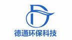 河南德通环保科技有限公司
