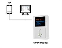 活体培养环境监测仪