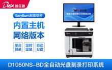 迪美视DMX-D1050NS-BD全自动刻录打印系统 BD/DVD网络版全自动刻录打印一体