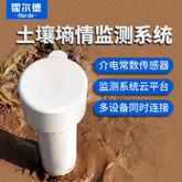 管式土壤自动监测仪