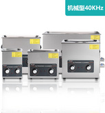 方需科技 单频机械超声波清洗机 XJ-NA系列脱气机