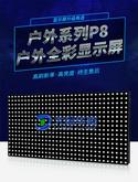 戶外P8表貼三合一全彩LED顯示屏
