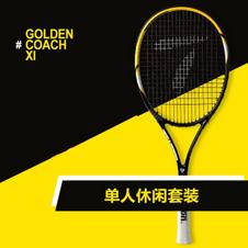 天龙【Teloon】天龙网球拍初学训练套装  金黄色CAOCH XI