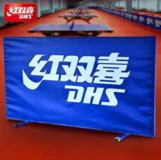 DHS红双喜乒乓球场地围栏乒乓球挡板S1-01
