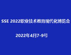 SSE职业技术教育现代化博览会<span>2022年4月7-9日</span>