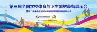 第三屆全國學校體育與衛生器材裝備展