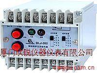 DLJ-202漏电继电器