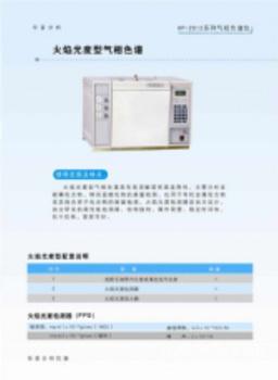 加氢苯(微量噻吩)分析专用气相色谱仪