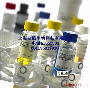 人尿激酶型纤溶酶原激活物(uPA)ELISA试剂盒