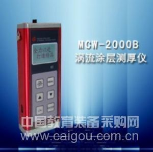MCW-2000B,涂层测厚仪厂家,价格