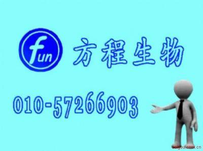 北京酶免分析代测人钙腔蛋白(CALU)ELISA Kit价格