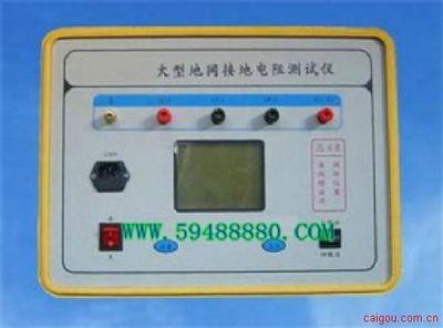 大型地网接地电阻测试仪 型号:XQU1/MDJ-31