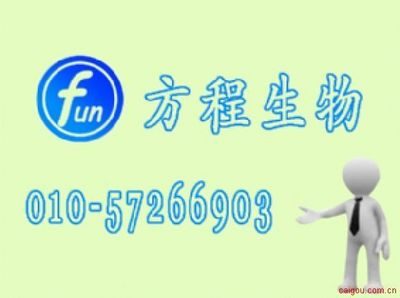 北京优级生化试剂豚鼠血清最低价格 品牌 国 产