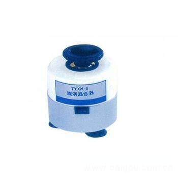 漩涡混合器(原装进口电机)