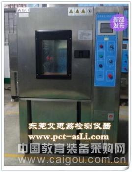 高温高湿高压试验箱 pct复合材料试验箱 报价||维修
