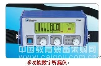 多功能数字听漏仪 型号: LD-RD545