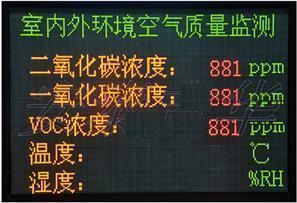 室内外环境质量自动检测显示屏 环境检测显示屏 型号:HAD-AT-N06