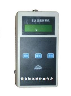 便携式水文流速流量测算仪/测算仪  型号:HAD-HS