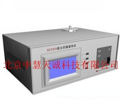 差示扫描量热仪 (加液氮制冷设备—零下150°C,含电脑打印机)(尽量不要含电脑和打印机) 型号:ZHDZ333