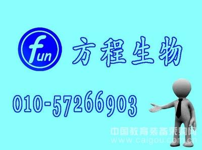 人膜攻击复合物(MAC)ELISA试剂盒,北京现货