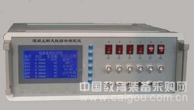 混凝土耐久性综合测试仪,耐久性检测仪