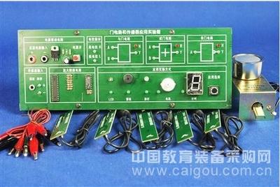 门电路和传感器/门电路和传感器应用实验箱