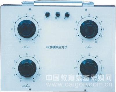 标准应变模拟仪 型号:BDH-SDY2304