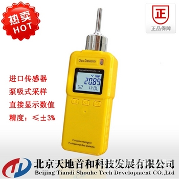 一氯甲烷检测仪
