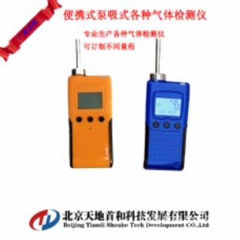 便携式有机挥发性气体检测报警仪价格