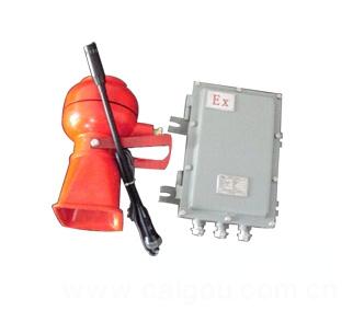 防爆喊话器  型号;HAD-BHH-200
