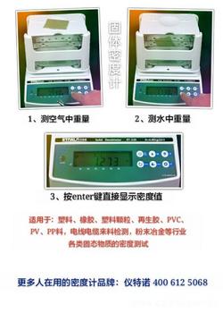 安徽哪里有卖测量金属密度的仪器