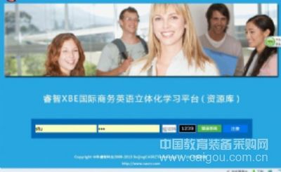 睿智IBEP国际商务英语立体化实训平台软件