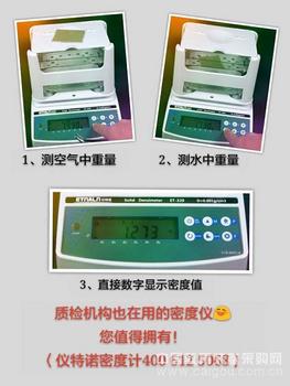 北京哪里有卖比重计与密度计