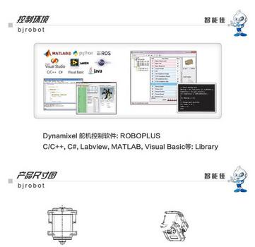 智能佳舵机 DYNAMIXEL MX-28AR伺服舵机 (6盒装) 机器人专用舵机机器人